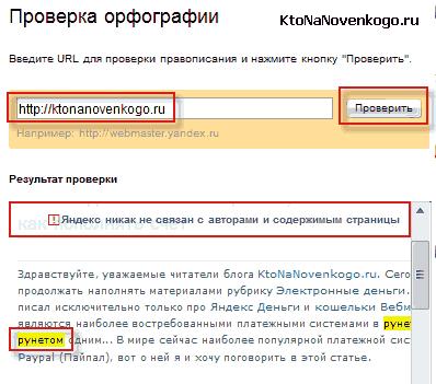 Проверка орфографии в Яндексе