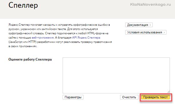 Проверить орфографию в Яндекс спеллере