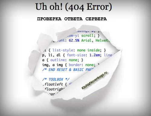 код 404 ошибки
