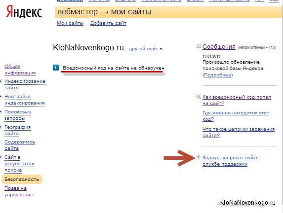 Проверка наличия вредоносного кода на сайте в Яндекс Вебмастере