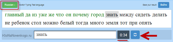 Онлайн сервис для проверки скорости печати на клавиатуре