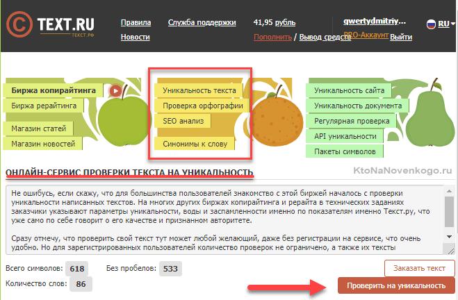Онлайн сервис проверки уникальности в Тексте