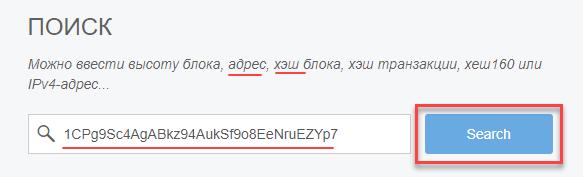Проверка прохождения транзакций на сайте BlockChain.info