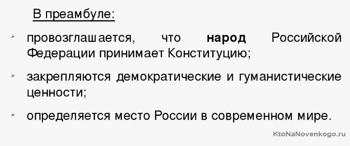 Преамбула конституции Российской Федераци