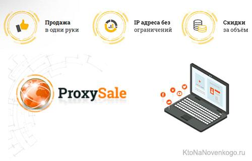 Proxysale