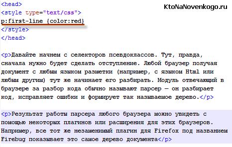 Селекторы псевдоклассов и псевдоэлементов в CSS (hover, first-child, first-line и другие), отношения между тегами Html кода, создание, продвижение и заработок на сайте