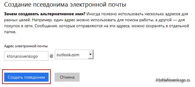 Создание псевдонима электронной почты в Аутлуке