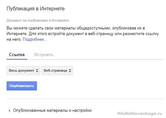 Публикация документа в интернете