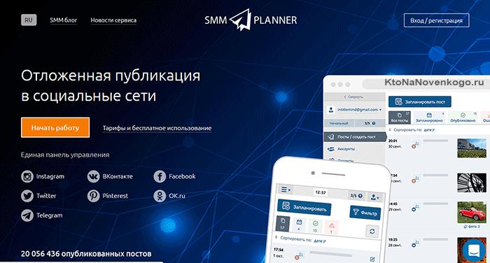 СММ продвижение через SMMplanner