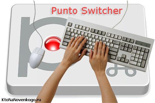Punto Switcher — бесплатный переключатель раскладки клавиатуры и другие возможности программы Пунто Свитчер