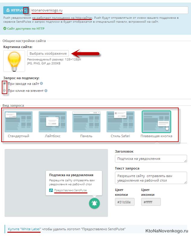 Настройка push уведомлений в SendPulse