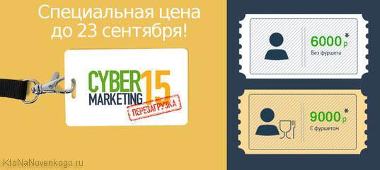 Стоимость билетов на CyberMarketing доя 23 сентября