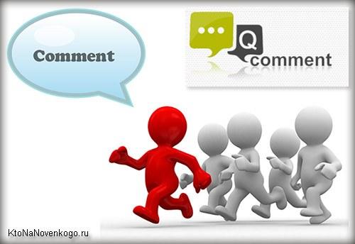 Коллаж на тему покупки комментариев в Кьюкомментс