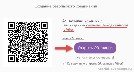 QR код для активации viber на компьютере через телефон