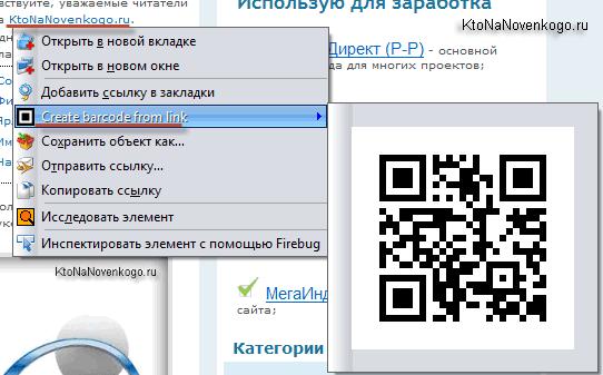 Плагин для браузера, преобразующий ссылки или текст в QR-код