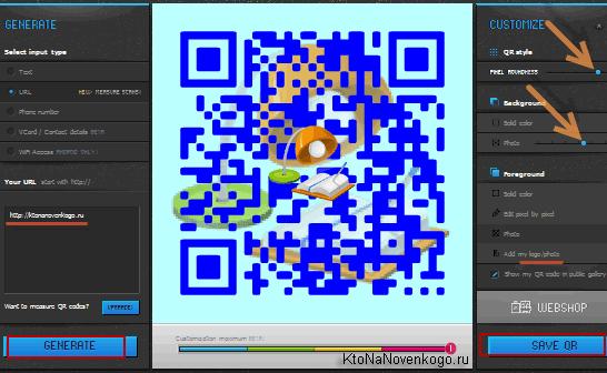 Как создать красивый QR-код с помощью онлайн генератора