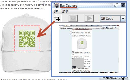 Пример расшифровки баркода с бейсболки и переход по зашифрованной там ссылке