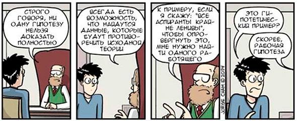Рабочая-гиипотеза