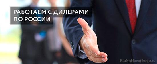 Работаем по России