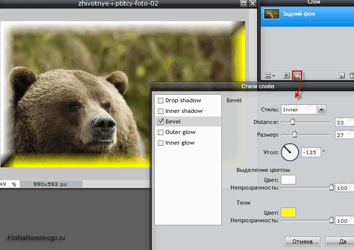 Добавление рамки к фото в онлайн фотошопе