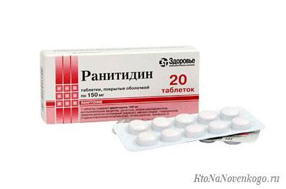 Ранитидин — что это за препарат и от чего