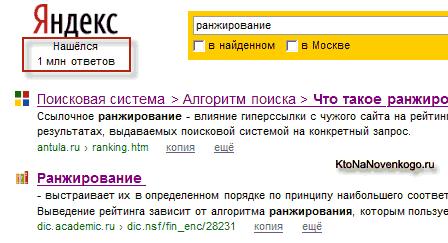 Релевантность и ранжирование — что это такое и какие факторы влияют на положение сайтов в выдаче Яндекса и Гугла