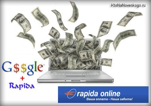 Posted by Tima.  Рапида Онлайн (rapida online) - платежная система и основной способ вывода денег из Google Adsense.
