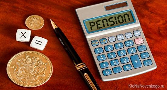 Как рассчитать пенсию северную калькулятор архангельск личный кабинет пенсионного фонда