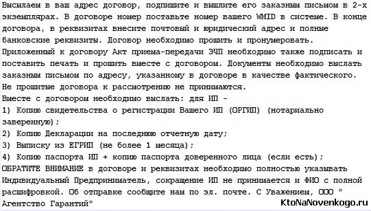 Письмо от Вебмани при заключении договора на вывод средств ИП