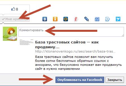 База трастовых сайтов и Vip аккаунт Bposter в обмен на социальные сигналы