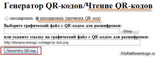 Пример сервиса для чтения QR-кодов