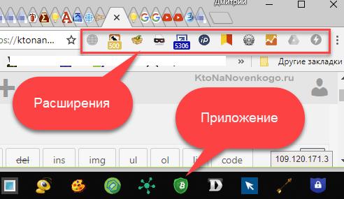 Расширения и приложения для Гугла