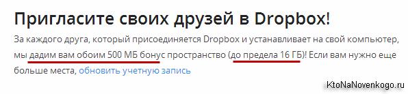 Возможность расширить хранилище в Дропбоксе за счет приглашенных друзей