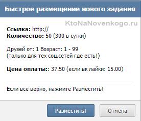 размещение нового задания на Vprka