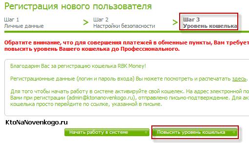 Завершение регистрации пользователя в РБК мани