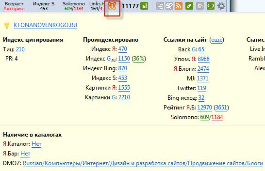 Кнопка Анализ сайта в панели РДС бара