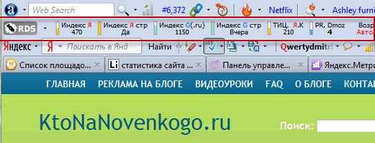 Панель РДС бара в верхней части браузера Фаерфокс