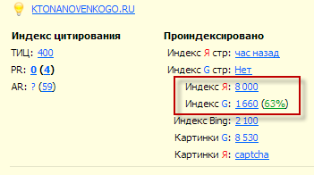 Число страниц в Яндексе в Рдс баре