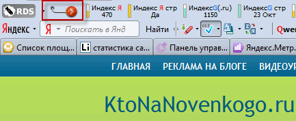 Кнопка РДС для проверки открытой в окне страницы