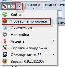 Rds для Firefox является самой функциональной