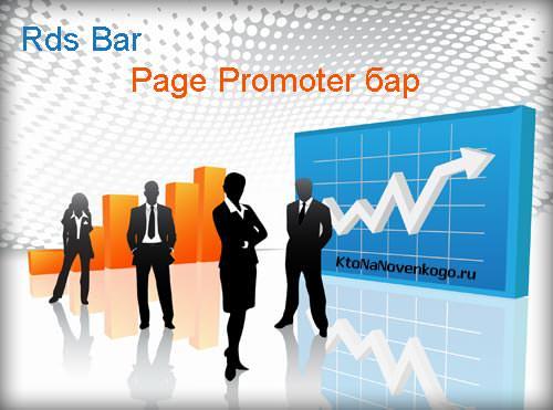 Rds Bar и Page Promoter бар в помощь вебмастеру, создание, продвижение и заработок на сайте