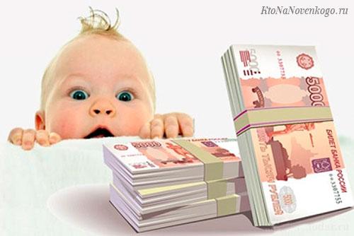 Пособия на ребенка до 3 лет: кому положено, как получить