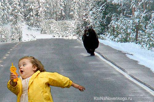 Ребенок убегает от медведя
