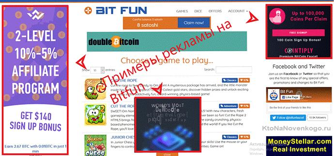 Реклама на Bitfun
