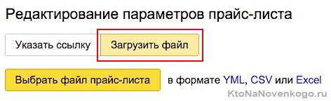 редактирование параметров для агрегатора товаров от Яндекса