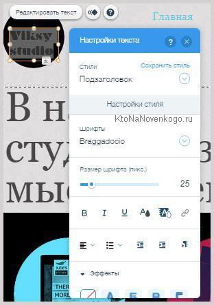 Редактирование текста в Wix