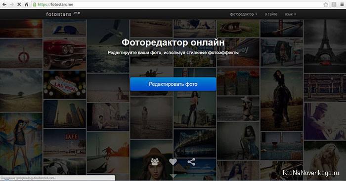 Окно онлайн-редактора fotostars