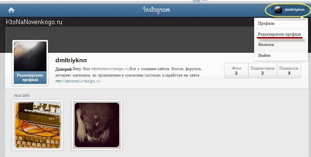 Редактирование своего профиля в Инстаграме через онлайн интерфейс