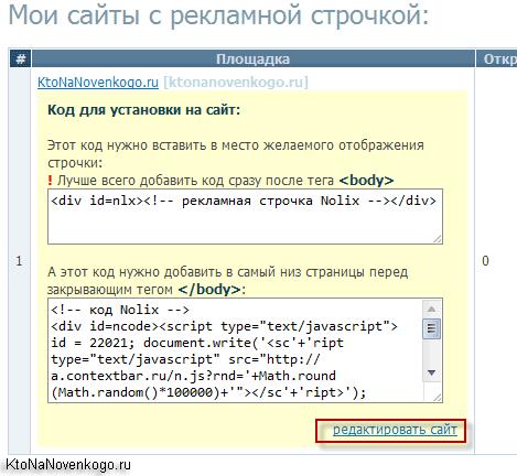 Код вставки рекламы на сайт