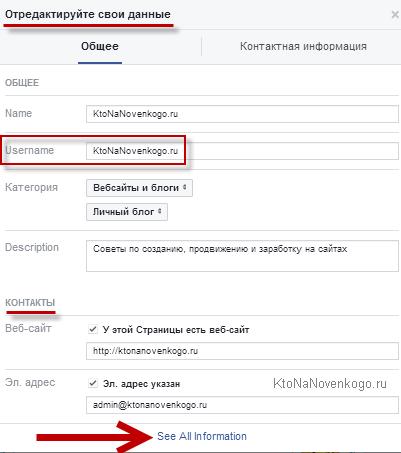 редактирование своей официальной странички на Facebook